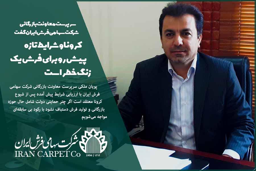 سرپرست معاونت بازرگانی شرکت سهامی فرش ایران گفت