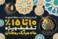 فروش ویژه ماه مبارک رمضان