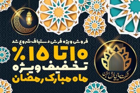 فروش ویژه ماه مبارک رمضان تا ۹ خرداد تمدید شد
