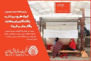 سازمان Label STEP اعلام کرد