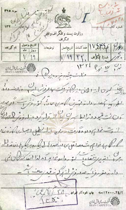 اسناد شرکت سهامی فرش ایران
