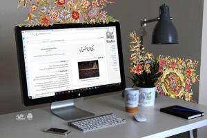 رونمایی از وبگاه ویکیفرش؛ دانشنامه تخصصی فرش و قالی