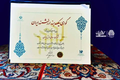 یادمانی از دهمین جشنواره ملی قهرمانان صنعت ایران
