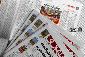 روزنامه همشهری از حراج فرش دستباف گزارش می دهد