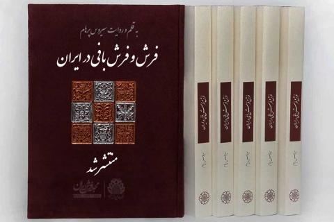 فرش و فرش بافی در ایران منتشر شد