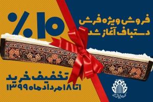 فروش ویژه فرش دستباف با 10 درصد تخفیف