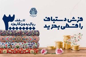 با مصوبه کمیته بازرگانی شرکت سهامی فرش ایران