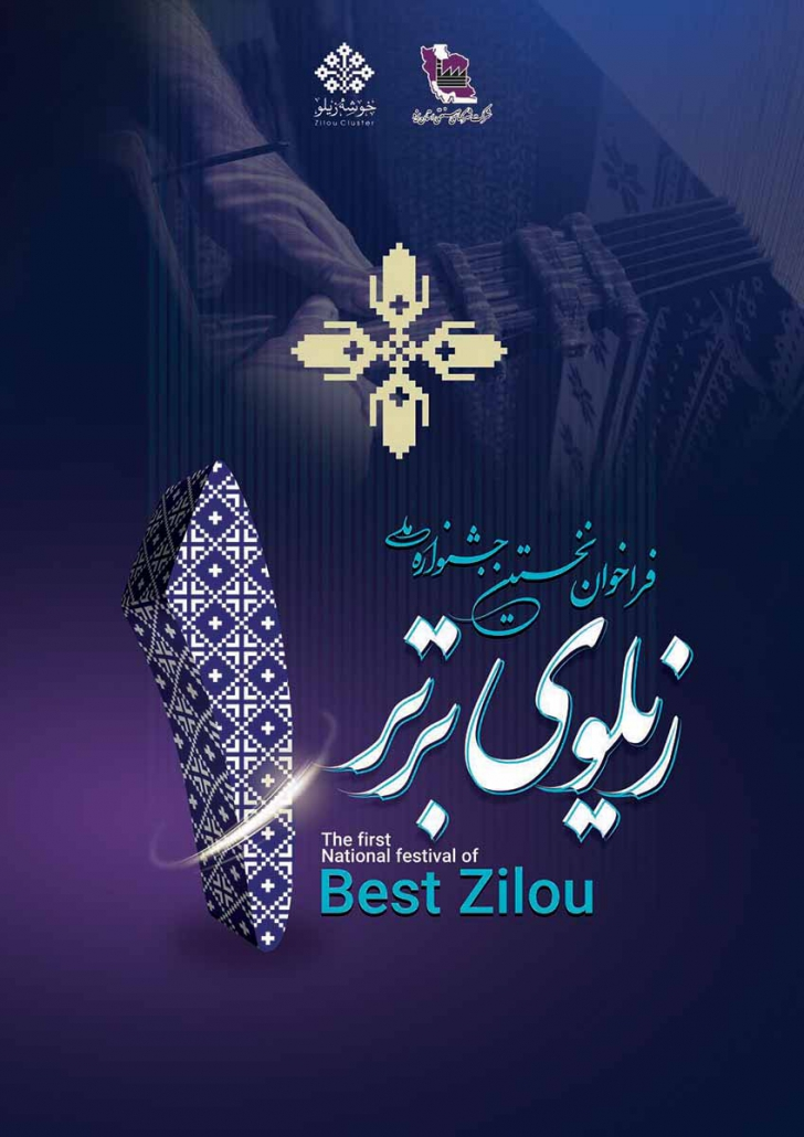 نخستین جشنواره ملی زیلوی برتر