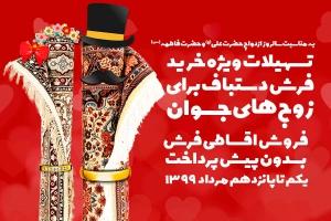 اعطای تسهیلات ویژه به زوجهای جوان