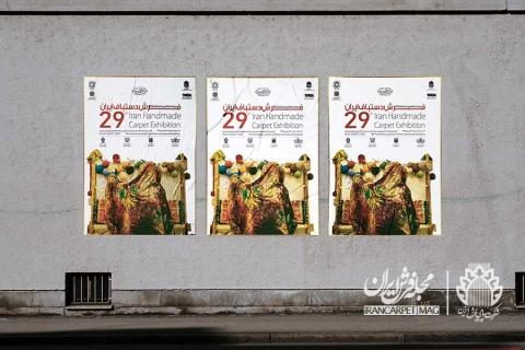بیست و نهمین نمایشگاه فرش دستباف برگزار نمیشود