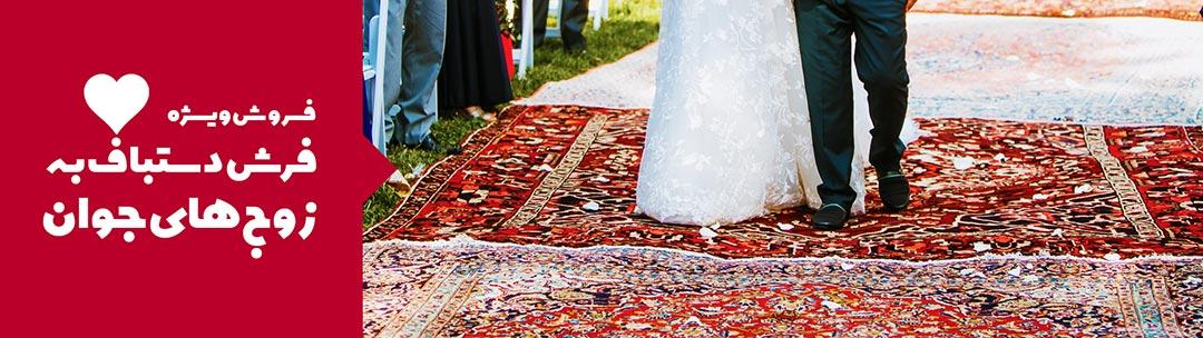 زوجهای جوان اقساطی از شرکت فرش ایران فرش دستباف بخرید