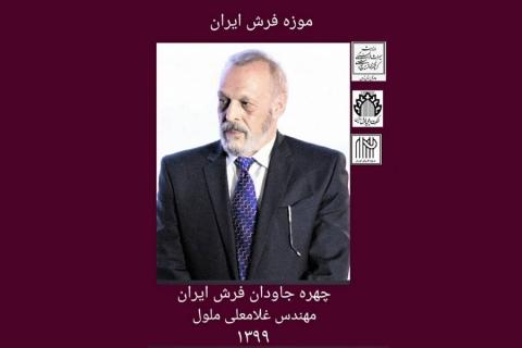 چهره جاودان موزه فرش ایران